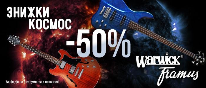 Акція: космічні знижки 50% на Framus та Warwick!