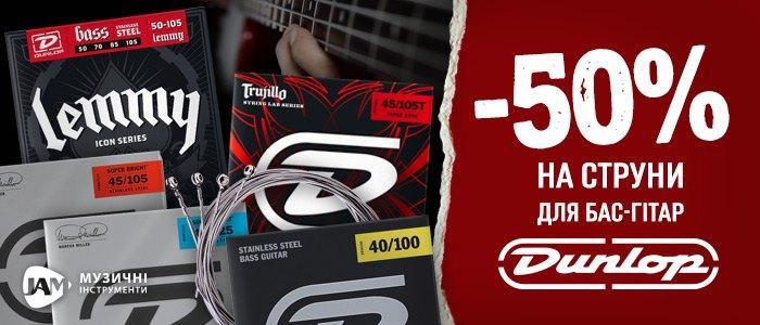 Акція: спекотна знижка 50% на басові струни Dunlop!
