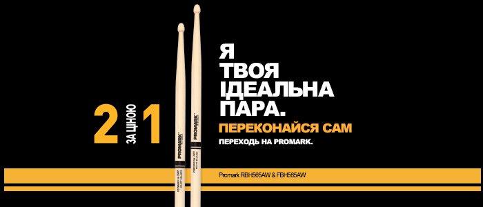 https://jam.ua/Promark
