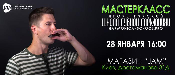 https://jam.ua/Gubnaya