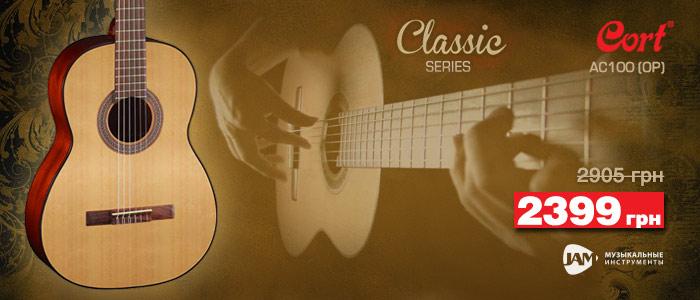 Классическая гитара Cort AC100 (OP) по суперцене 2399грн