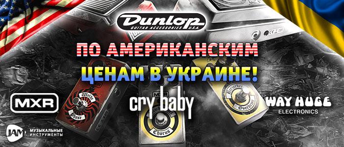 http://jam.ua/DUNLOP_AMERICA
