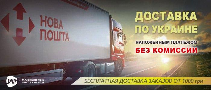 https://jam.ua/NovaPoshta