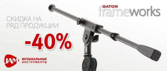 http://jam.ua/Gator40