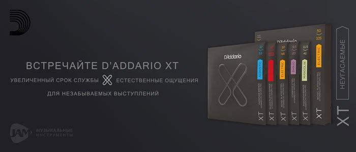 D`Addario Xt струны купить в Украине