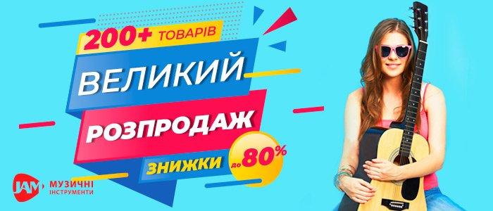 https://jam.ua/80 Sale