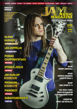 Журнал JAM Music Magazine выпуск 10 скачать