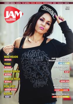 Журнал JAM Music Magazine выпуск 11 скачать