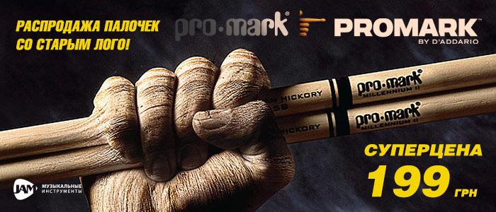 Барабанные палочки Promark по цене 199грн