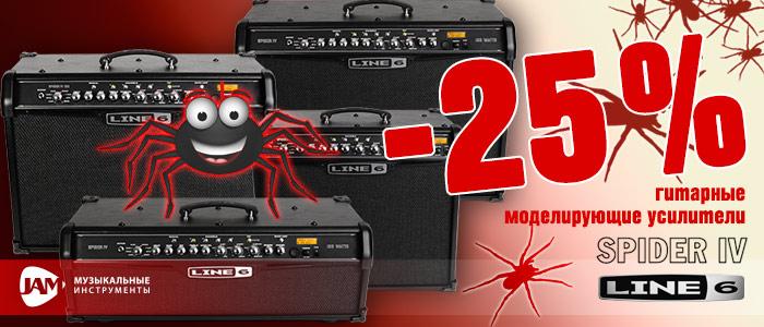 Гитарные усилители Line 6 Spider IV со скидкой 25%. JAM музыкальные инструменты