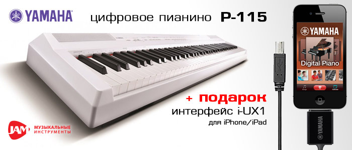 Акция Yamaha P-115 цифровое пианино + интерфейс i-UX1 в подарок для подключения к iPhone/iPad