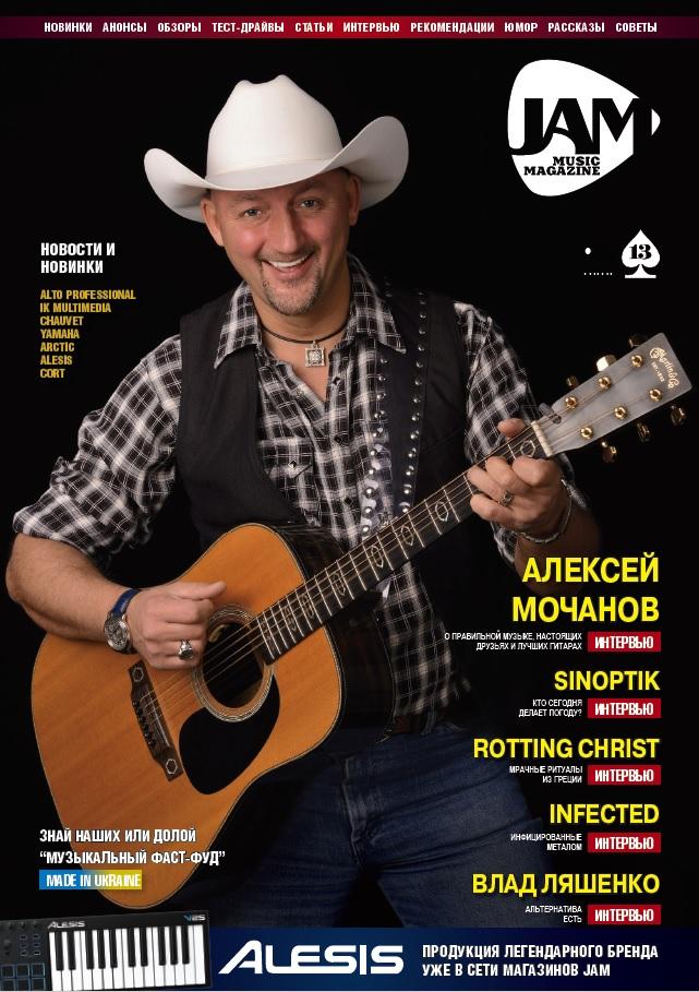 журнал JAM Music Magazine 13 лето 2016 скачать pdf