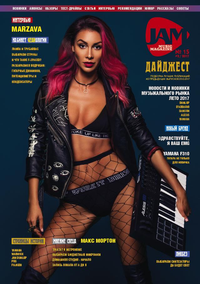 Музыкальный журнал JAM Music Magazine выпуск 15 лето 2017