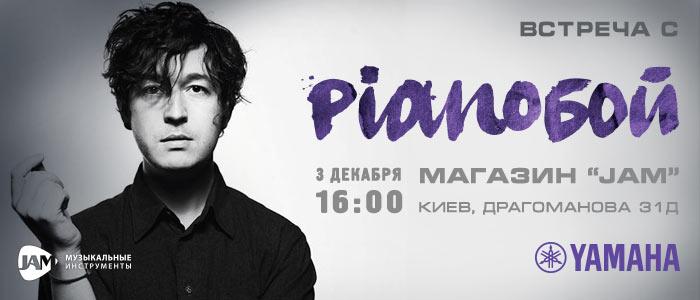 Анонс 3 декабря Встреча с Painoбой в JAM Киев Драгоманова 31д