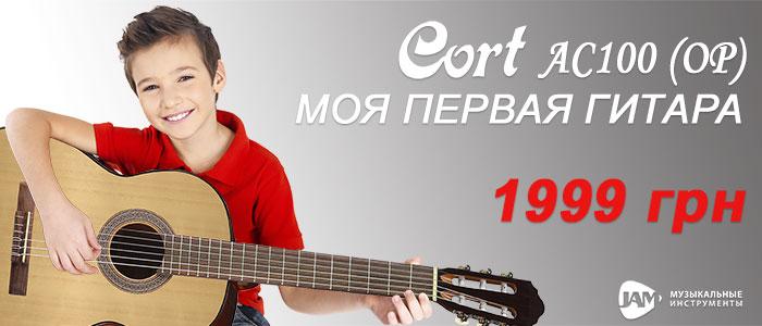 Классическая гитара Cort AC100 (OP) по суперцене 1999грн