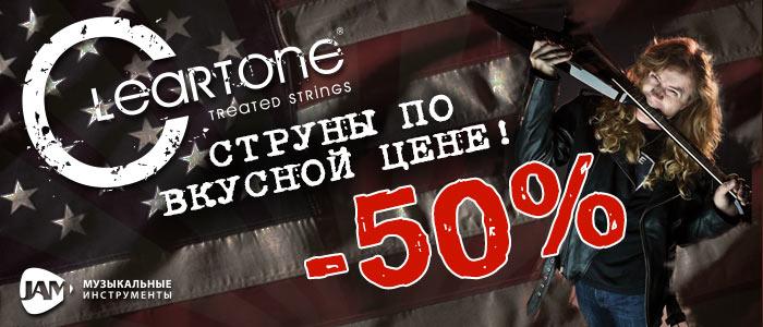 Струны Cleartone с скидкой 50% только летом 2017 в сети магазинов JAM