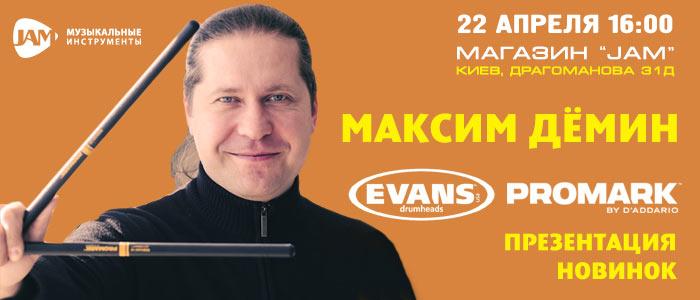 Максим Дёмин - презентация новинок Evans и Promark в музыкальном магазине JAM Киев Драгоманова 31д, 22 апреля 2017
