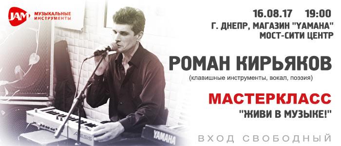 Мастер-класс Роман Кирьяков магазин Yamaha Днепр ТЦ Мост-сити 16 августа 2017
