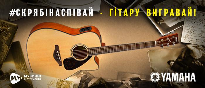 Конкурс Скрябіна співай - гітару Yamaha вигравай! JAM музичні інструменти