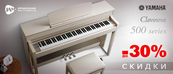 Цифровые пианино Yamaha Clavinova CLP-500 со скидкой до 30% в сети фирменніх магазинов JAM/Yamaha! 0800-50-49-49