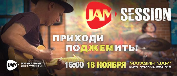 JAM Session в магазине JAM на Драгоманова 31д 18 ноября 16:00