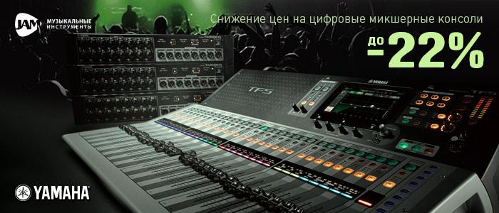 Снижение цен на цифровые микшерные консоли Yamaha в Украине до -22%