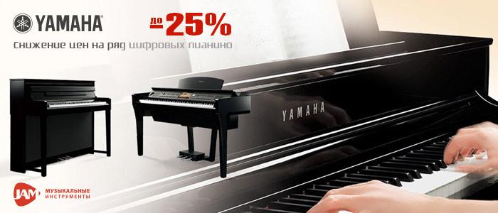 Снижение цен на цифровые пианино Yamaha в Украине до -25%