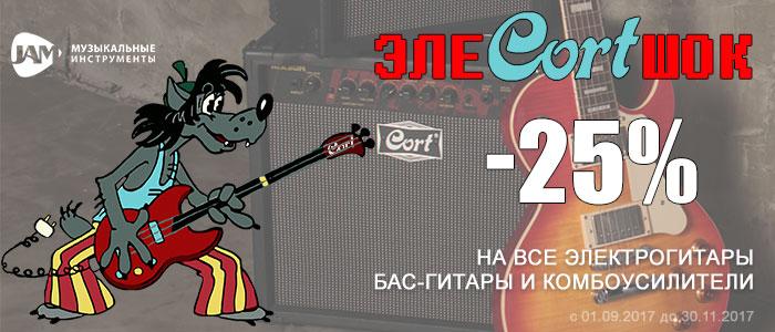 Акция осенний элеCortшок -25% на электрогитары и бас-гитары Cort