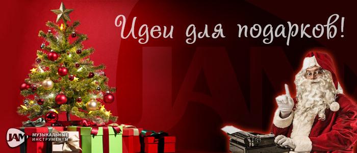 Идеи для новогодних подарков для музыкантов от магазина JAM музыкальные инструменты