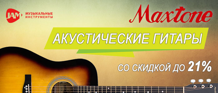Суперцены на гитары Maxtone! Скидка до 21%