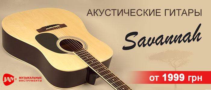 Акустические гитары Savannah от1999грн