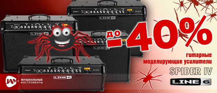 Гитарные усилители Line 6 Spider IV со скидкой до 40%. JAM музыкальные инструменты
