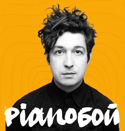Дмитрий Pianoбой Шуров фан-встреча в магазине JAM Киев Драгоманова 31д 3 декабря 2017