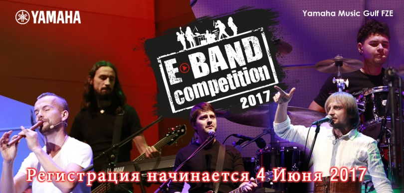 Yamaha E-BAND Competition 2017 - JAM.UA