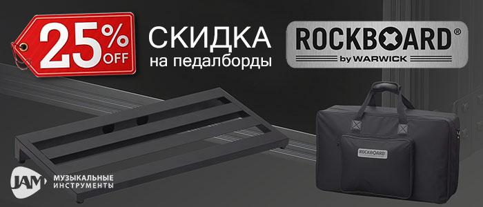 Педалборды RockBoard со скидкой 25% в JAM