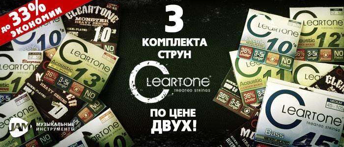 АКЦИЯ: три комплекта струн Cleartone по цене двух! JAM музыкальные инструменты 0800-50-49-49