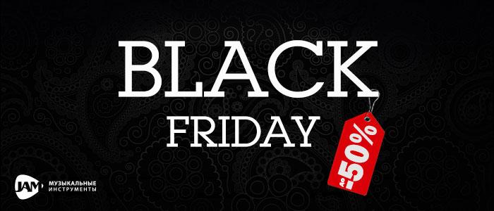 Black Friday в JAM скидки до 50% только 23 ноября 2018