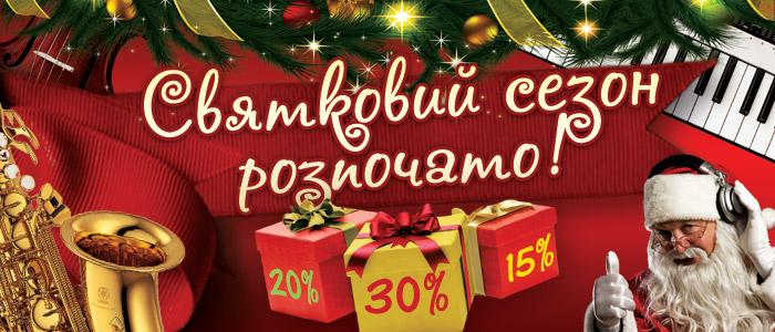 Святковий сезон новорічних знижок в JAM музичні інструменти