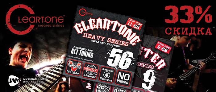 Акция струны Cleartone со скидкой 33%