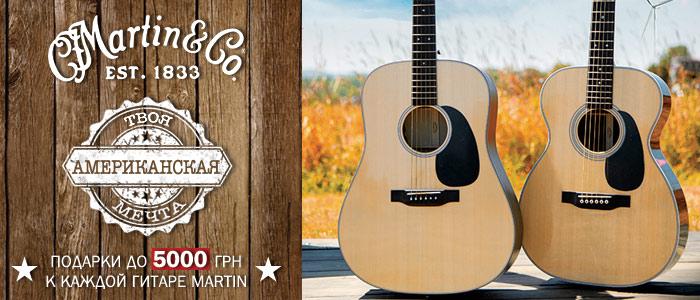 Подарки до 5000 грн к каждой гитаре легендарного Американского Бренда C.F. Martin & Co
