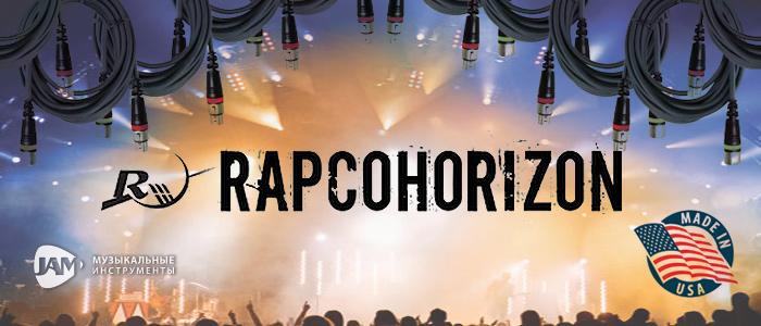 Rapco Horizon кабели купить в Украине