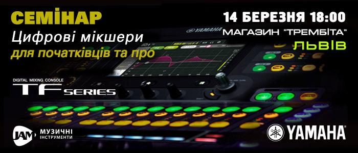 Семінар по цифровим мікшерам Yamaha серії TF. 14 березня 2018, Львів, магазин Трембіта, 18:00, вхід вільний
