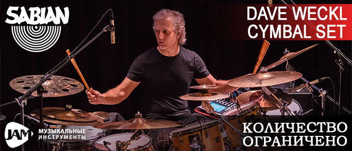 Сет тарелок Dave Weckl sonically matched от Sabian купить
