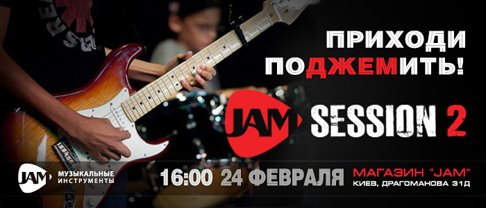 JAM Session 2 в магазине JAM на Драгоманова 31д 24 февраля 2018 начало в 16:00