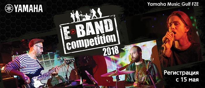Анонс Yamaha E-Band Competition 2018