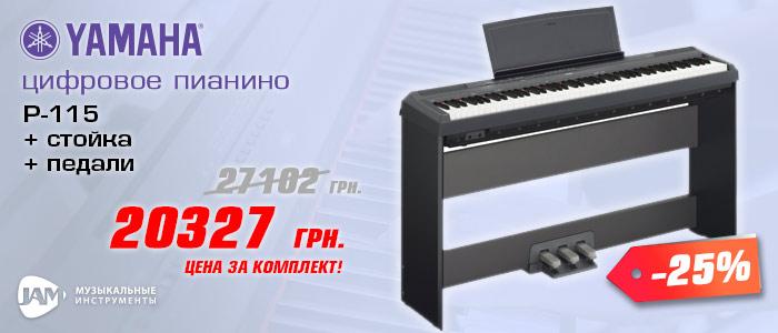 Yamaha P115 Bundle - JAM.UA