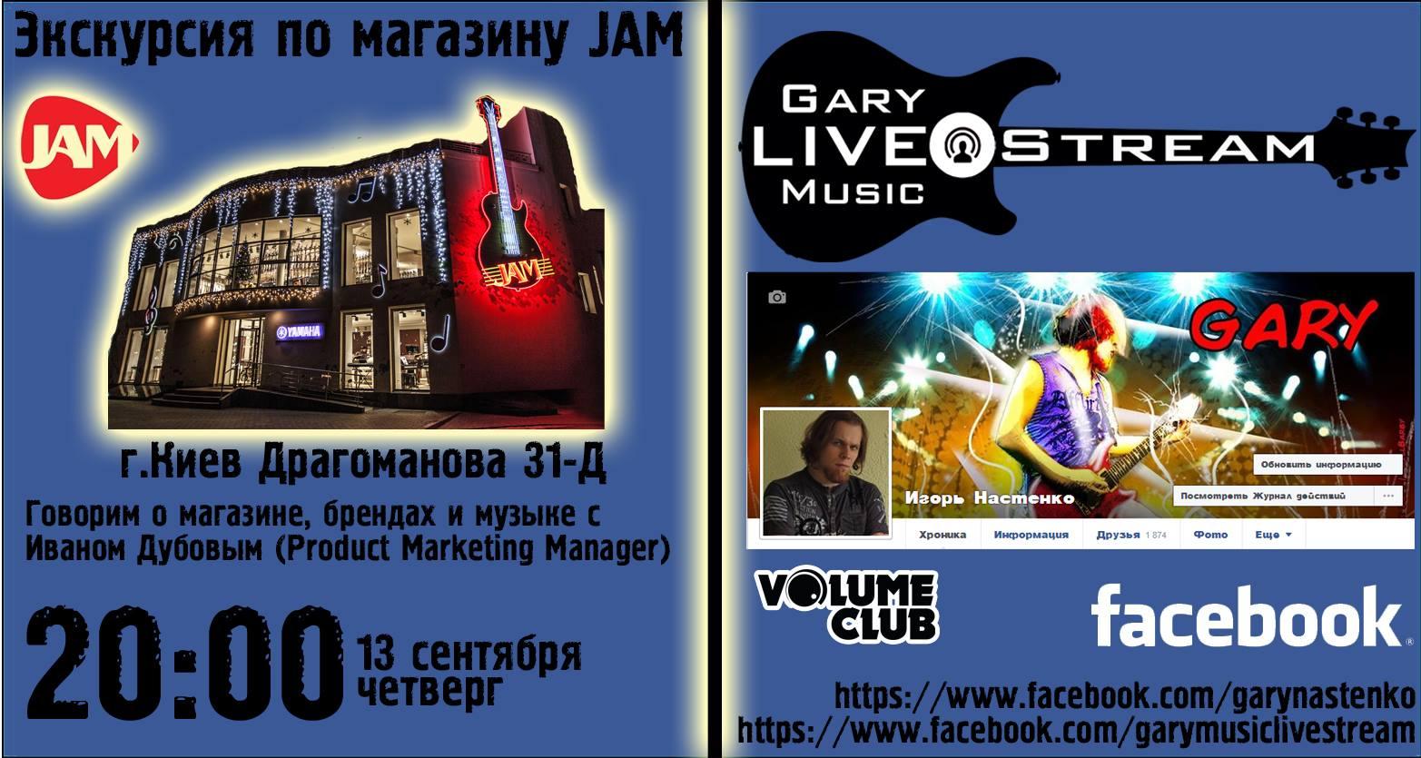 13 сентября 2018 20:00 live stream из магазина JAM музыкальные инструменты Драгоманова 31-д