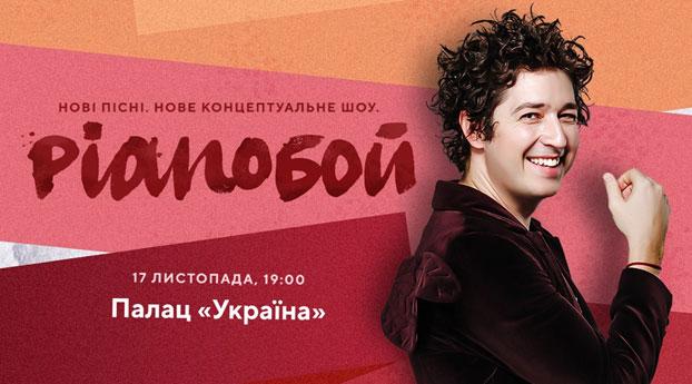РianoБой з новою програмою в Києві!