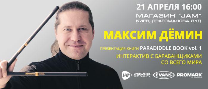 Воркшоп Максима Дёмина в JAM 21 апреля 2019 Киев Драгоманова 31-д начало в 16:00