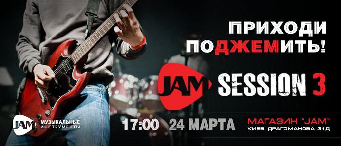 JAM Session 3 в магазине JAM Киев Драгоманова 31д, 24 марта 17:00 вход бесплатный